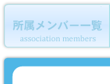 Menu_1association_no