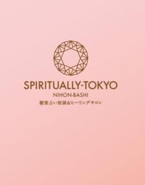 占いやヒーリングを通して東京から光を拡げていきます。