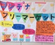 三田市の子育てに役立つ情報発信・講座やイベントの企画開催をしています。