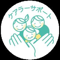 家族介護・看護者に身体と心のケアを。