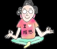 〜 すべての人のこころに平和と瞑想を 〜