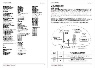 10238_hukayomi_txt1