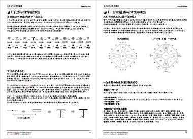 10238_hukayomi_txt2
