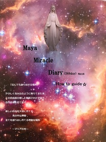 32804_miracleダイアリー16マリアの表紙