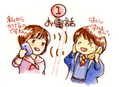 14332_電話