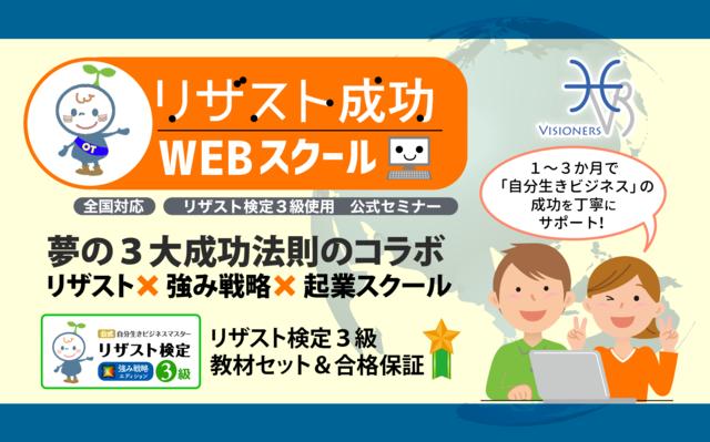 7459_リザスト成功webスクールバナー