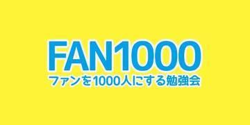 12133_fan1000_n