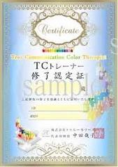 14008_tcトレーナー