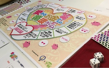 16300_愛あるお金さんの循環ゲーム3