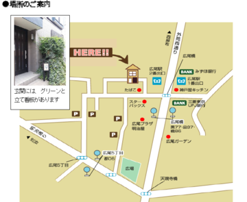 17330_広尾の玄関&地図
