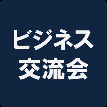 20351_ビジネス交流会