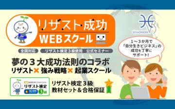 20404_リザスト成功webスクールバナー