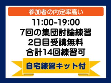 2718_集団討論練習会バナー