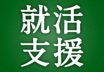 5812_shukatsu