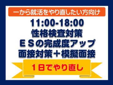 9409_1日就活セミナー
