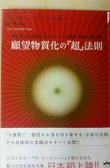 102855_願望物質化の超法則1