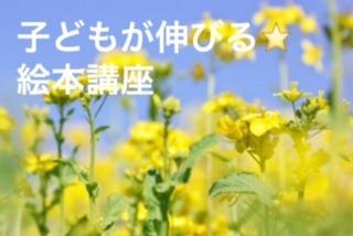 103061_2月_絵本講座