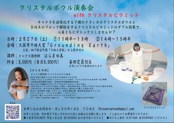 106521_2月27日大阪演奏会