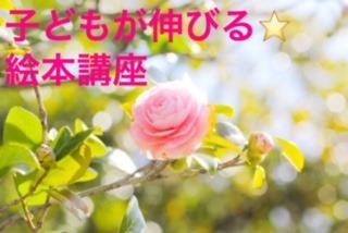 106862_3月_子どもが伸びる絵本講座