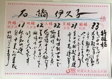 109908_姓名判断伊久子鑑定書