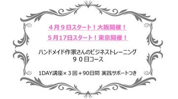 111104_ハンドメイド大阪東京