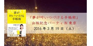 111188_partytokyo