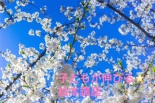 112410_絵本講座_4月