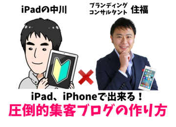 114318_ipad、iphoneで出来る!圧倒的集客ブログの作り方