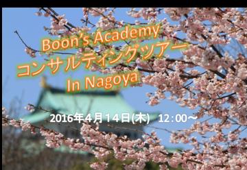 116657_nagoyasakura