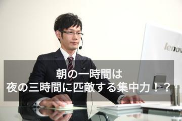 118820_朝一時間パソコン