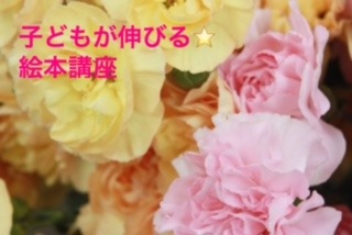 118991_子どもが伸びる絵本講座_201605