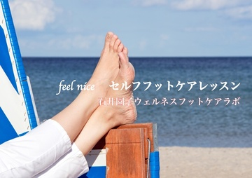120075_stockfoto_feel2_s