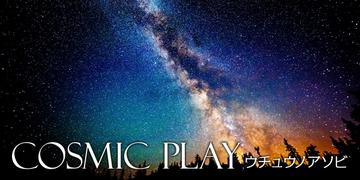 121255_cosmicheader