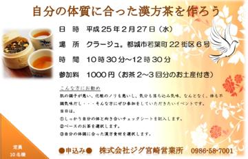 12182_漢方茶