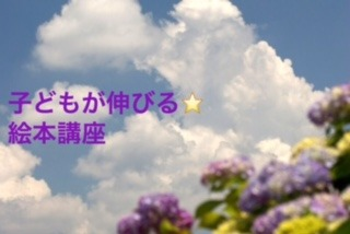 124134_6月子どもが伸びる☆絵本講座