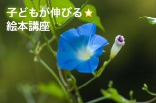 129436_子どもが伸びる☆絵本講座_7月