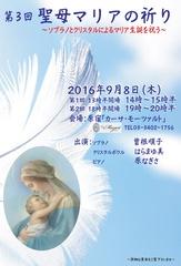 131136_9月8日聖母マリアの祈りチラシ表