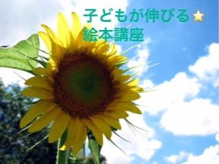134061_絵本講座_8月