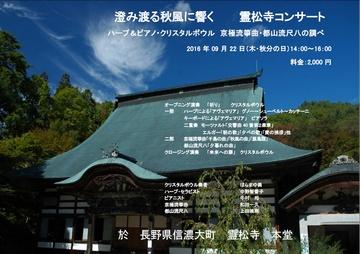 139745_2016年9月22日霊松寺表
