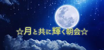 141834_fbカバー月と共に輝く朝会
