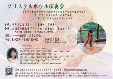 141845_9月12日大阪演奏会