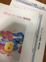 143861_数秘スクール