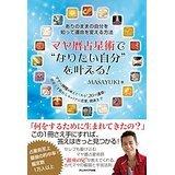 144360_masayuki著書