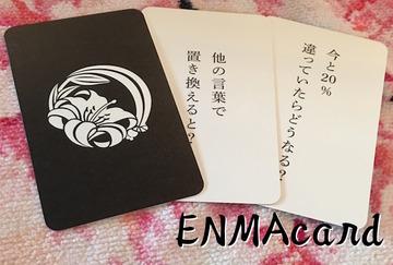 146471_enma-text-kuro