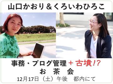 146918_kofun-ochakai
