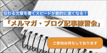 148795_記事練習会バナー2