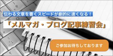 148797_記事練習会バナー2
