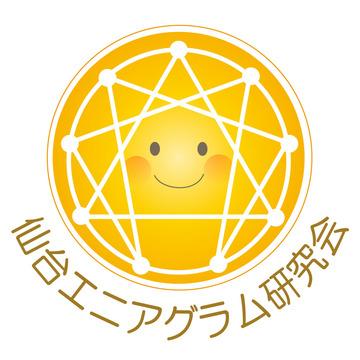 148972_仙台エニアグラム研究会ロゴ1000ピクセル