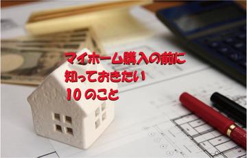 151253_マイホーム10のこと