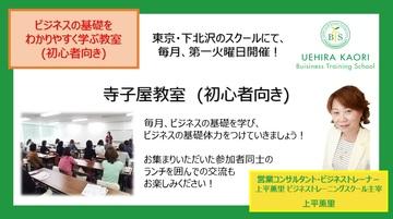 151506_寺子屋教室画像